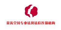 英涛全国专业祛斑祛痘连锁机构