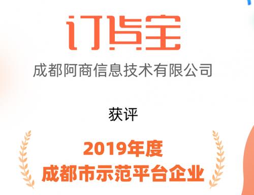 """恭喜!订货宝获评""""2019年度成都市示范平台企业""""称号"""